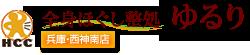 神戸市西区|西神南|全身ほぐし整処 ゆるり 西神南店|マッサージ|リンパマッサージ|フットマッサージ|足つぼ|ヘッドマッサージ